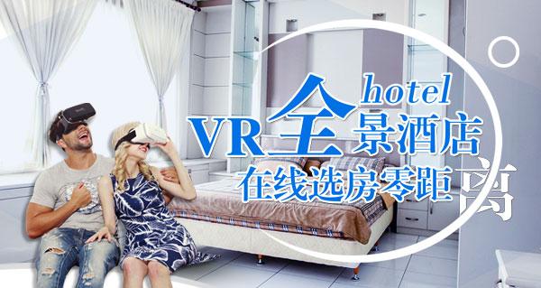 VR全景酒店,在线选房零距离